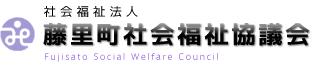社会福祉法人 藤里町社会福祉協議会