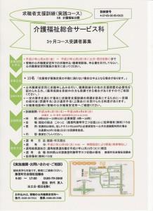 求職者支援訓練(表)