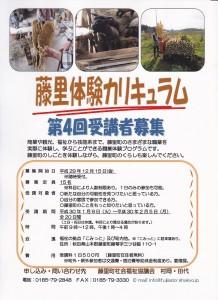 第4回藤里町体験カリキュラム
