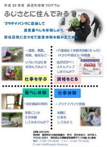 平成30年度 藤里町体験プログラム